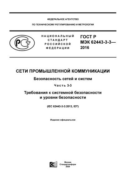 ГОСТ Р МЭК 62443-3-3-2016 Сети промышленной коммуникации. Безопасность сетей и систем. Часть 3-3. Требования к системной безопасности и уровни безопасности