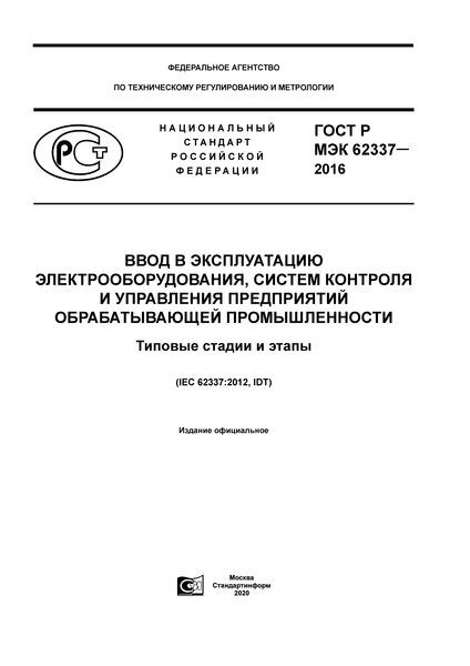 ГОСТ Р МЭК 62337-2016 Ввод в эксплуатацию электрооборудования, систем контроля и управления предприятий обрабатывающей промышленности. Типовые стадии и этапы