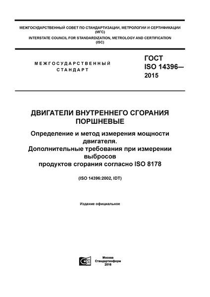 ГОСТ ISO 14396-2015 Двигатели внутреннего сгорания поршневые. Определение и метод измерения мощности двигателя. Дополнительные требования при измерении выбросов продуктов сгорания согласно ISO 8178