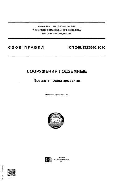 СП 248.1325800.2016 Сооружения подземные. Правила проектирования