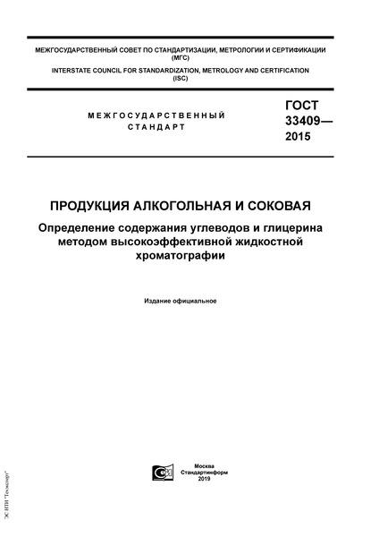 ГОСТ 33409-2015 Продукция алкогольная и соковая. Определение содержания углеводов и глицерина методом высокоэффективной жидкостной хроматографии