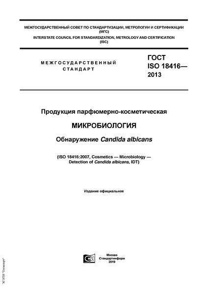 ГОСТ ISO 18416-2013 Продукция парфюмерно-косметическая. Микробиология. Обнаружение Candida albicans