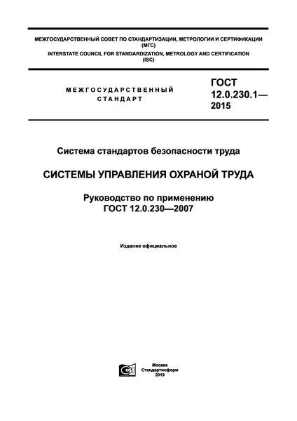 ГОСТ 12.0.230.1-2015 Система стандартов безопасности труда. Системы управления охраной труда. Руководство по применению ГОСТ 12.0.230-2007