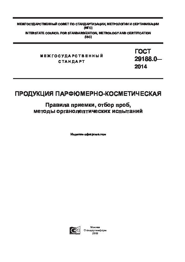 ГОСТ 29188.0-2014 Продукция парфюмерно-косметическая. Правила приемки, отбор проб, методы органолептических испытаний