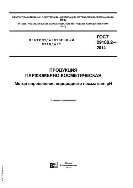 ГОСТ 29188.2-2014 Продукция парфюмерно-косметическая. Метод определения водородного показателя pH