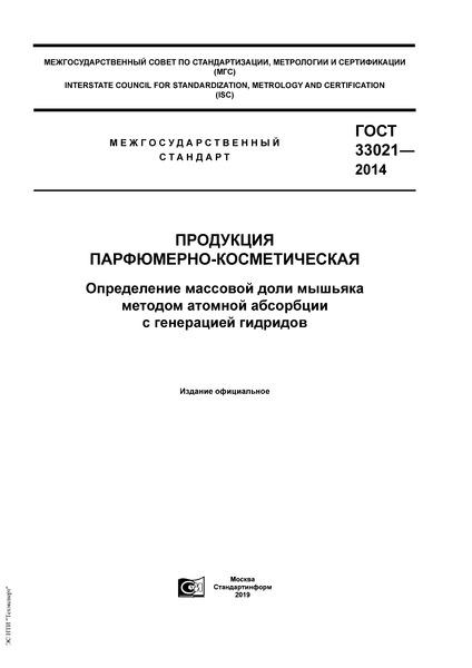 ГОСТ 33021-2014 Продукция парфюмерно-косметическая. Определение массовой доли мышьяка методом атомной абсорбции с генерацией гидридов