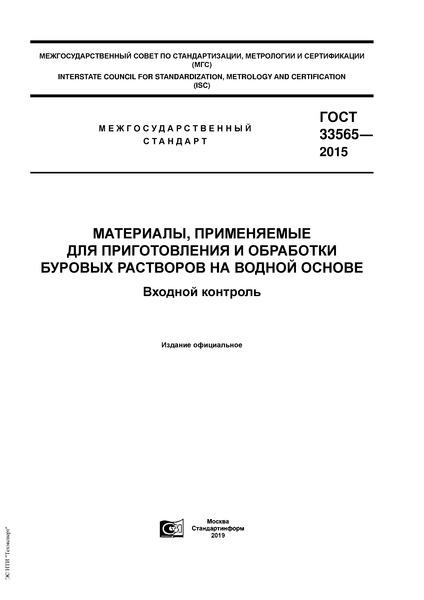 ГОСТ 33565-2015 Материалы, применяемые для приготовления и обработки буровых растворов на водной основе. Входной контроль