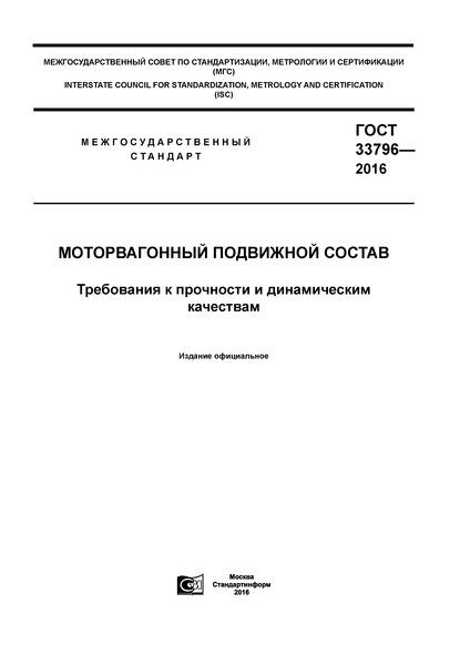 ГОСТ 33796-2016 Моторвагонный подвижной состав. Требования к прочности и динамическим качествам