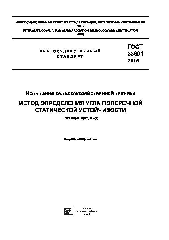 ГОСТ 33691-2015 Испытания сельскохозяйственной техники. Метод определения угла поперечной статической устойчивости