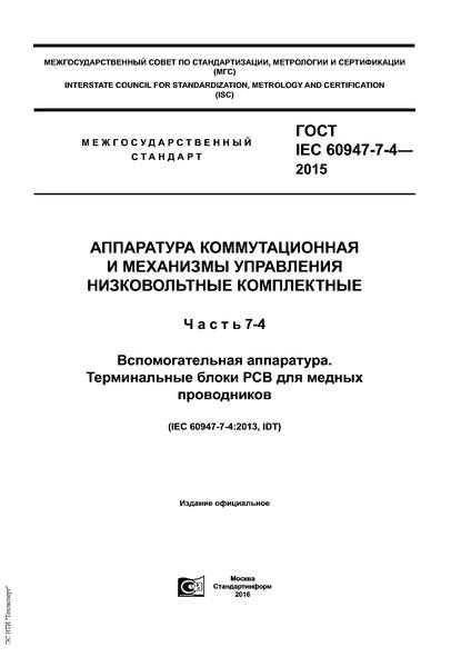 ГОСТ IEC 60947-7-4-2015 Аппаратура коммутационная и механизмы управления низковольтные комплектные. Часть 7-4. Вспомогательная аппаратура. Терминальные блоки РСВ для медных проводников