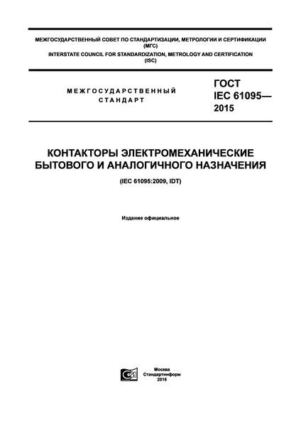 ГОСТ IEC 61095-2015 Контакторы электромеханические бытового и аналогичного назначения