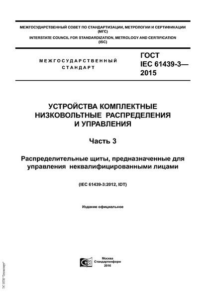 ГОСТ IEC 61439-3-2015 Устройства комплектные низковольтные распределения и управления. Часть 3. Распределительные щиты, предназначенные для управления неквалифицированными лицами