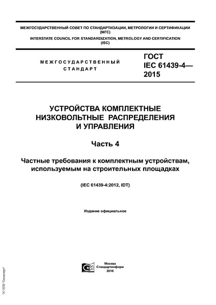 ГОСТ IEC 61439-4-2015 Устройства комплектные низковольтные распределения и управления. Часть 4. Частные требования к комплектным устройствам, используемым на строительных площадках
