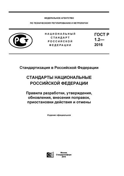 ГОСТ Р 1.2-2016 Стандартизация в Российской Федерации. Стандарты национальные Российской Федерации. Правила разработки, утверждения, обновления, внесения поправок, приостановки действия и отмены