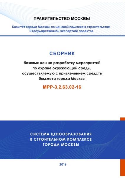 МРР 3.2.63.02-16 Сборник базовых цен на разработку мероприятий по охране окружающей среды, осуществляемую с привлечением средств бюджета города Москвы