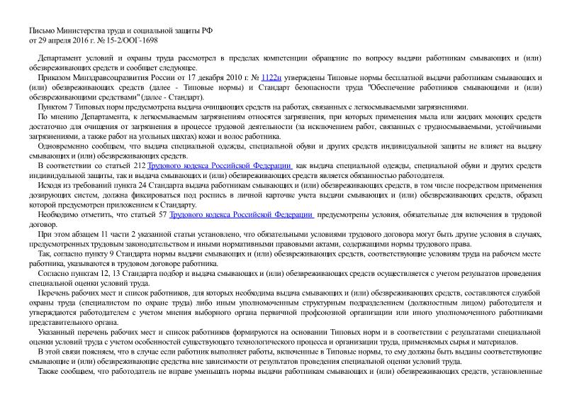 Письмо 15-2/ООГ-1698 О порядке выдачи работникам смывающих и (или) обезвреживающих средств