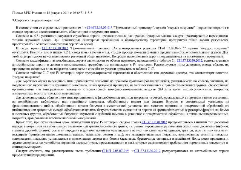 Письмо 687-11-5-3 О дорогах с твердым покрытием