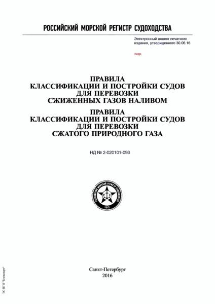 НД 2-020101-093 Правила классификации и постройки судов для перевозки сжиженных газов наливом