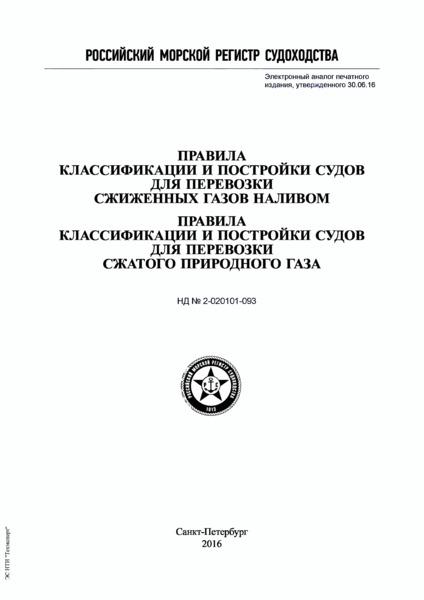 НД 2-020101-093 Правила классификации и постройки судов для перевозки сжатого природного газа