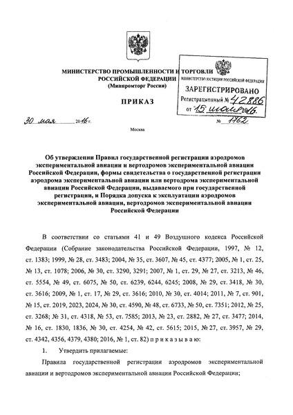 Приказ 1762 Об утверждении Правил государственной регистрации аэродромов экспериментальной авиации и вертодромов экспериментальной авиации Российской Федерации, формы свидетельства о государственной регистрации аэродрома экспериментальной авиации или вертодрома экспериментальной авиации Российской Федерации, выдаваемого при государственной регистрации, и Порядка допуска к эксплуатации аэродромов экспериментальной авиации, вертодромов экспериментальной авиации Российской Федерации