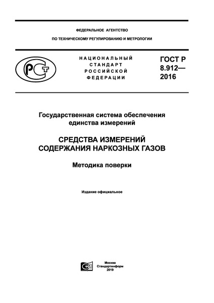 ГОСТ Р 8.912-2016 Государственная система обеспечения единства измерений. Средства измерений содержания наркозных газов. Методика поверки
