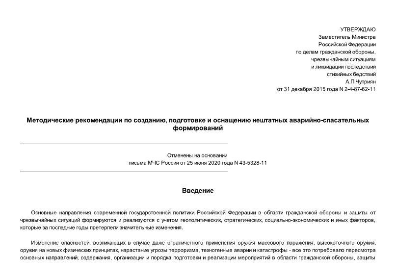 Методические рекомендации 2-4-87-62-11 Методические рекомендации по созданию и применению нештатных аварийно-спасательных формирований