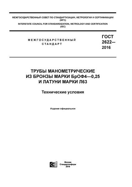 ГОСТ 2622-2016 Трубы манометрические из бронзы марки БрОФ4-0,25 и латуни марки Л63. Технические условия