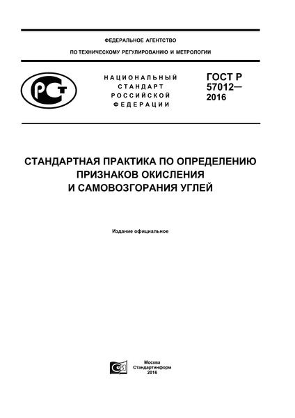ГОСТ Р 57012-2016 Стандартная практика по определению признаков окисления и самовозгорания углей