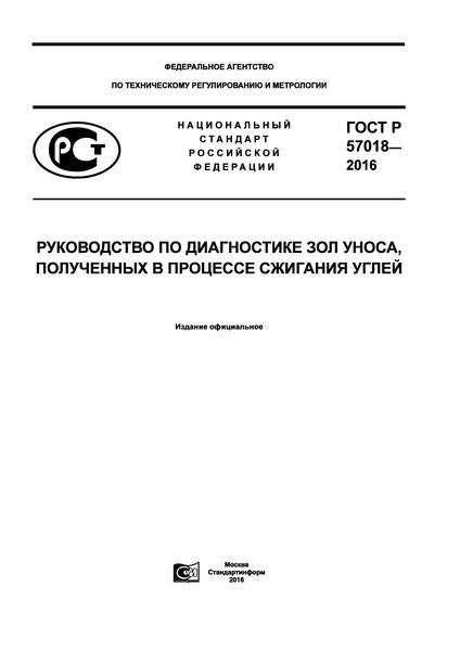 ГОСТ Р 57018-2016 Руководство по диагностике зол уноса, полученных в процессе сжигания углей