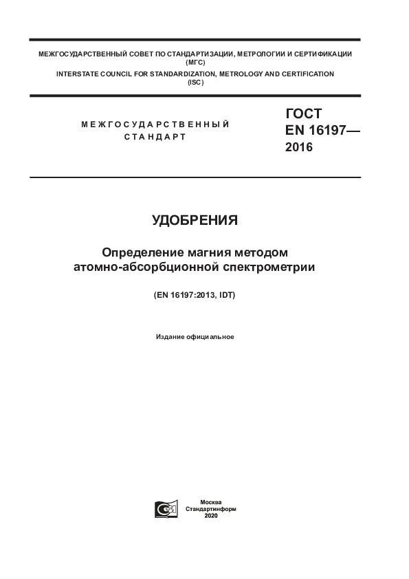 ГОСТ EN 16197-2016 Удобрения. Определение магния методом атомно-абсорбционной спектрометрии