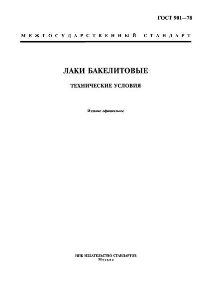 ГОСТ 901-78 Лаки бакелитовые. Технические условия