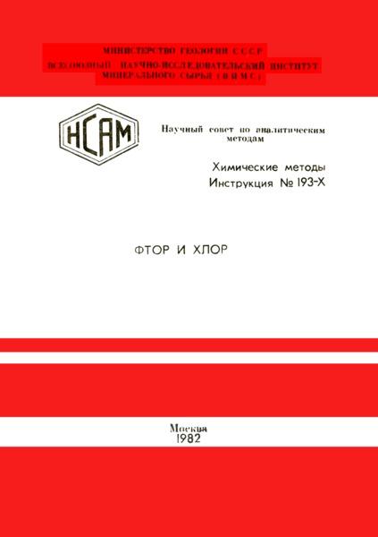 Инструкция НСАМ 193-Х Химические методы. Фтор и хлор. Ионометрическое определение фтора и хлора в минеральном сырье с пирогидролитическим разложением пробы