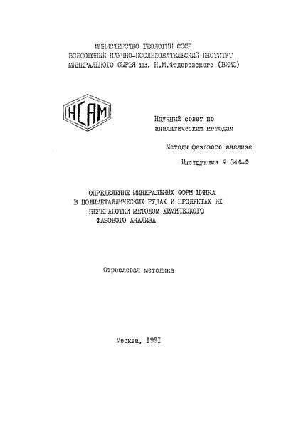 Инструкция НСАМ 344-Ф Методы фазового анализа. Определение минеральных форм цинка в полиметаллических рудах и продуктах их переработки методом химического фазового анализа. Отраслевая методика