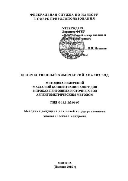 ПНД Ф 14.1:2:3.96-97 Количественный химический анализ вод. Методика измерений массовой концентрации хлоридов в пробах природных и сточных вод аргентометрическим методом