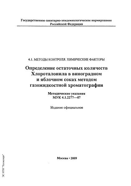 МУК 4.1.2277-07 Определение остаточных количеств Хлороталонила в виноградном и яблочном соках методом газожидкостной хроматографии