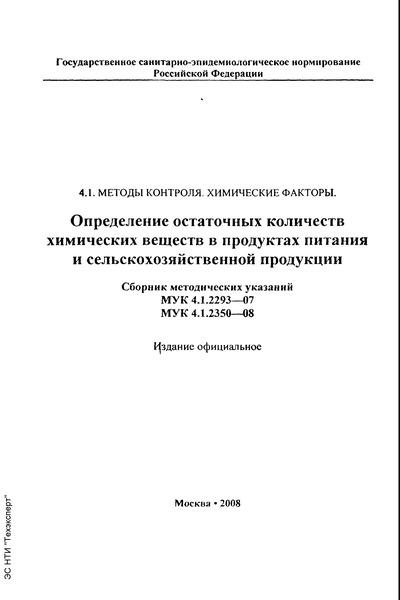 МУК 4.1.2293-07 Определение остаточных количеств клопиралида в кукурузном масле методом капиллярной газожидкостной хроматографии