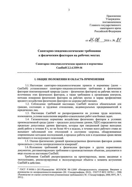 СанПиН 2.2.4.3359-16 Санитарно-эпидемиологические требования к физическим факторам на рабочих местах