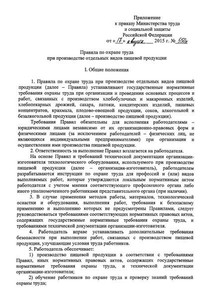 Приказ 550н Правила по охране труда при производстве отдельных видов пищевой продукции