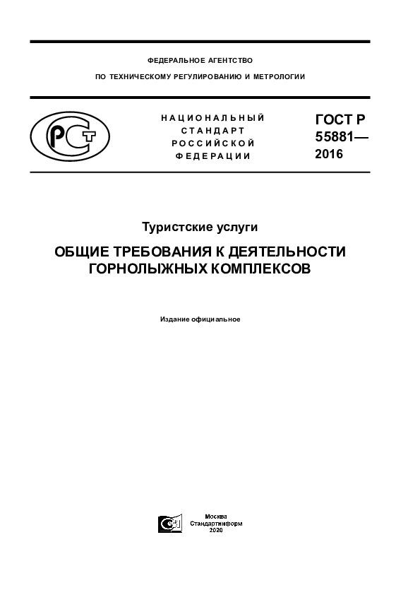 ГОСТ Р 55881-2016 Туристские услуги. Общие требования к деятельности горнолыжных комплексов