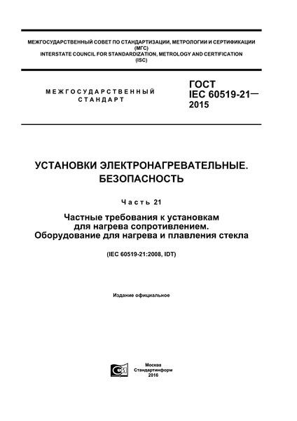 ГОСТ IEC 60519-21-2015 Установки электронагревательные. Безопасность. Часть 21. Частные требования к установкам для нагрева сопротивлением. Оборудование для нагрева и плавления стекла