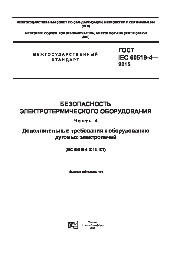 ГОСТ IEC 60519-4-2015 Безопасность электротермического оборудования. Часть 4. Дополнительные требования к оборудованию дуговых электропечей