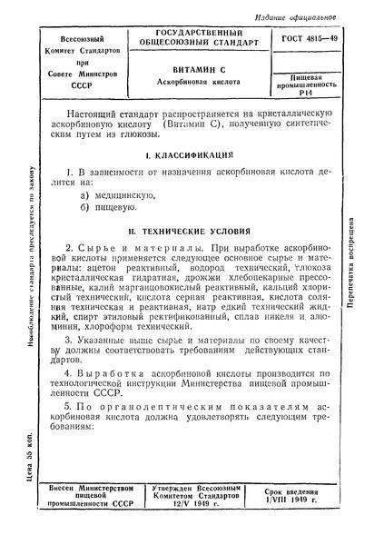 ГОСТ 4815-49 Витамин С. Аскорбиновая кислота