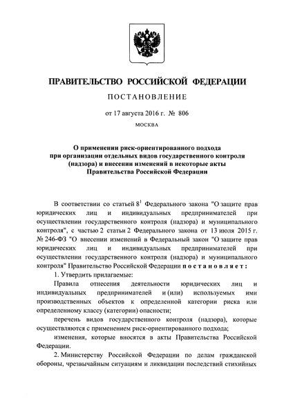 Постановление 806 О применении риск-ориентированного подхода при организации отдельных видов государственного контроля (надзора) и внесении изменений в некоторые акты Правительства Российской Федерации