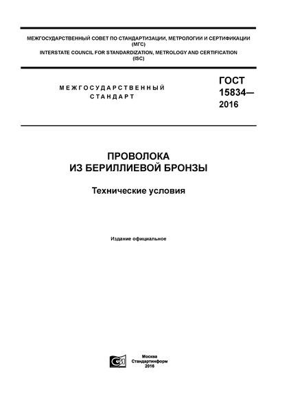 ГОСТ 15834-2016 Проволока из бериллиевой бронзы. Технические условия