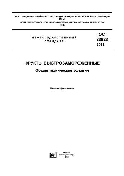 ГОСТ 33823-2016 Фрукты быстрозамороженные. Общие технические условия