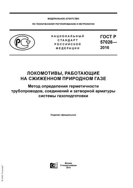 ГОСТ Р 57026-2016 Локомотивы, работающие на сжиженном природном газе. Метод определения герметичности трубопроводов, соединений и затворной арматуры системы газоподготовки