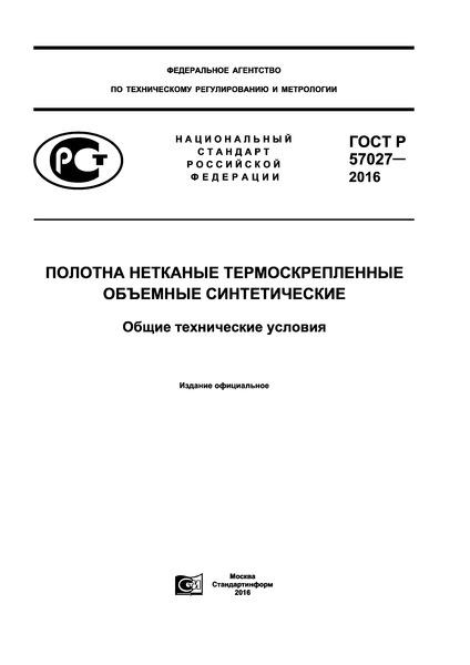 ГОСТ Р 57027-2016 Полотна нетканые термоскрепленные объемные синтетические. Общие технические условия