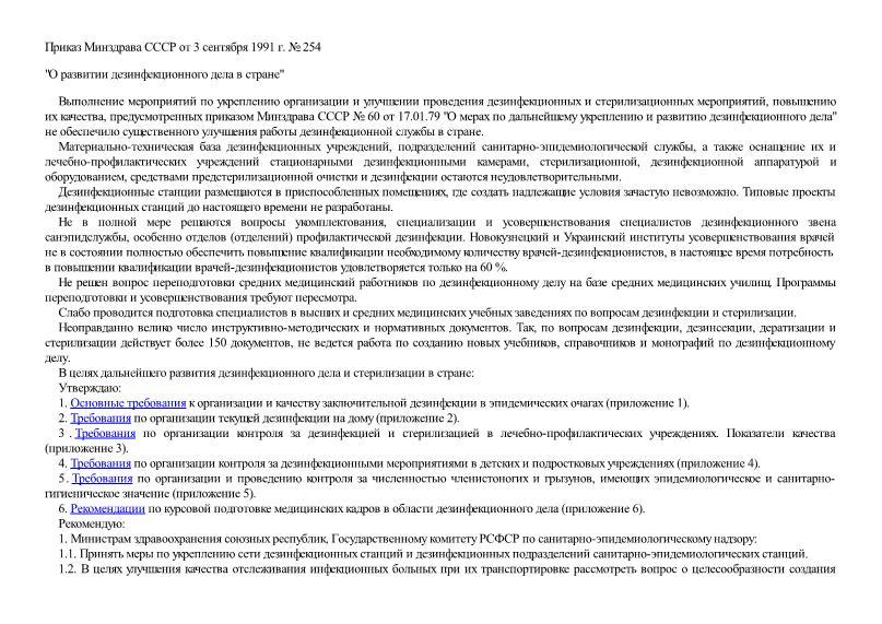 Санпин 2. 1. 3. 2630-10: санитарно-эпидемиологические требования к.