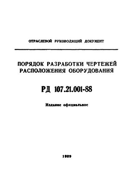 РД 107.21.001-88 Порядок разработки чертежей расположения оборудования