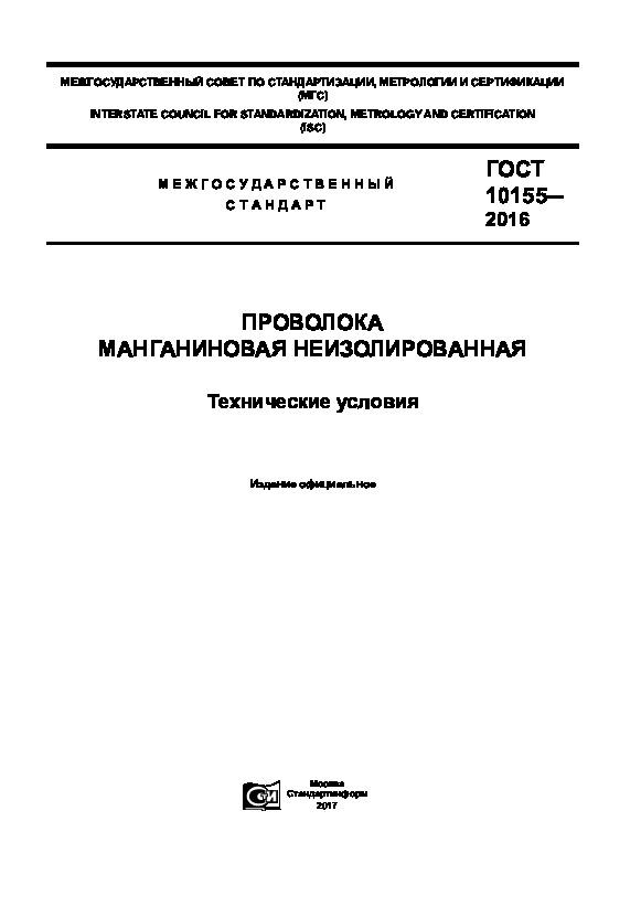ГОСТ 10155-2016 Проволока манганиновая неизолированная. Технические условия